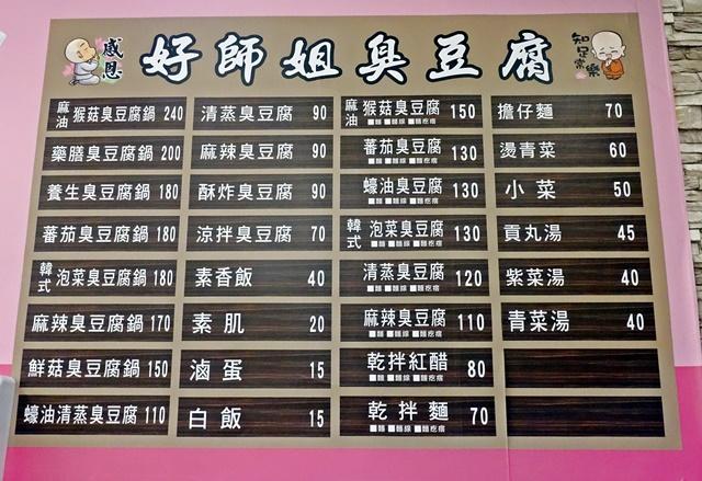 好師姐甲子園臭豆腐~板橋素食臭豆腐
