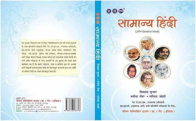 सामान्य हिंदी- विकास कुमार, मनीषा तंवर, ललिता जोशी