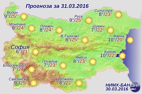 [Изображение: prognoza-za-vremeto-31-mart-2016.png]