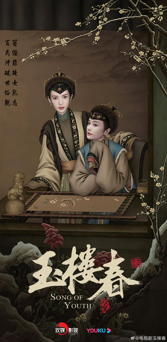 Ngọc Lâu Xuân - Song of Youth (2021)