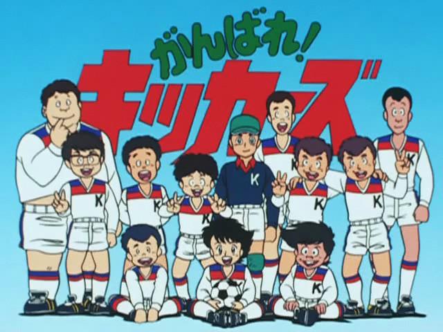 My Little Footsteps: [Anime Lyrics] Ganbare Kickers
