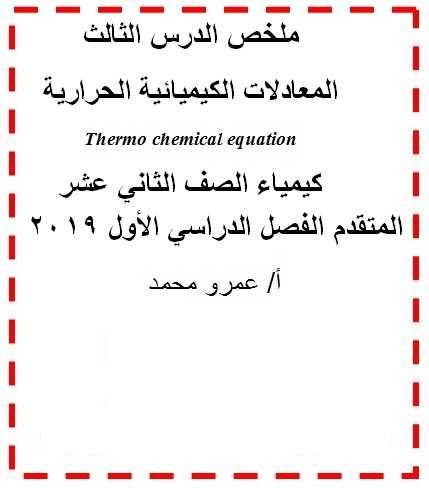 ملخص الدرس الثالث لجميع المعادلات الكيميائية الحرارية كيمياء
