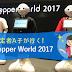 内定者A子が行く!Pepper World 2017