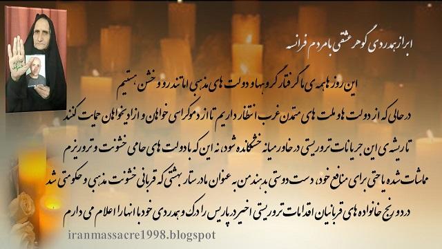 همدردی مادر قهرمان ستار بهشتی با مردم فرانسه