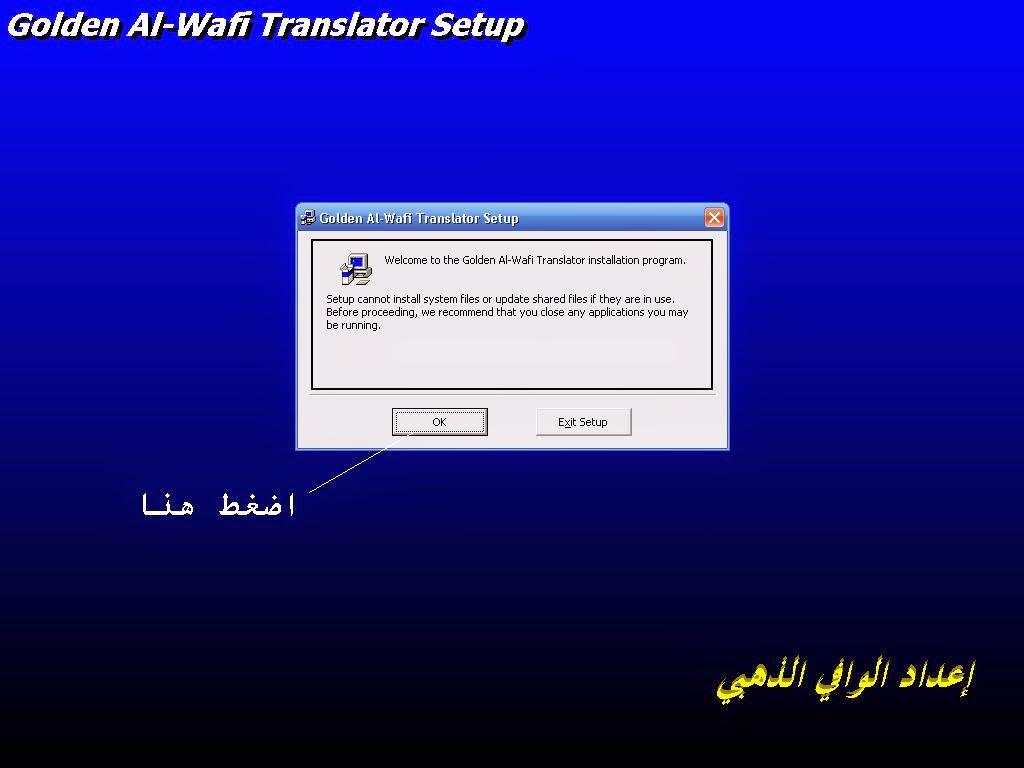 golden al-wafi gratuitement