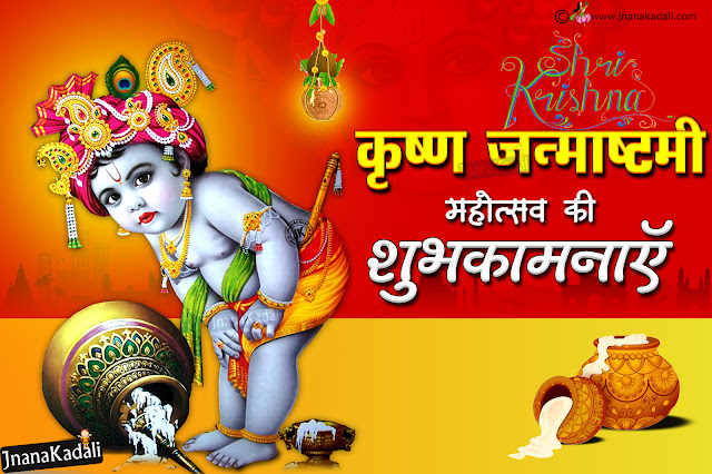 Sri Krishna Janmasthami images pictures, happy janmasthami images with lord krishna hd wallpapers, Whats App Sharing Krishnaasthami Quotes