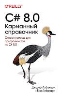книга Албахари «C# 8.0. Карманный справочник»