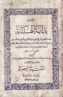 Download Kitab Bidayatul Hidayah PDF [Makna Jawa]