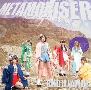 METAMORISER - バンドじゃないもん! - 歌詞
