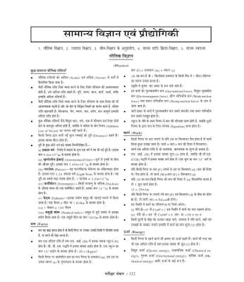 general-Science-And-Technology-PDF-Book-in-Hindi