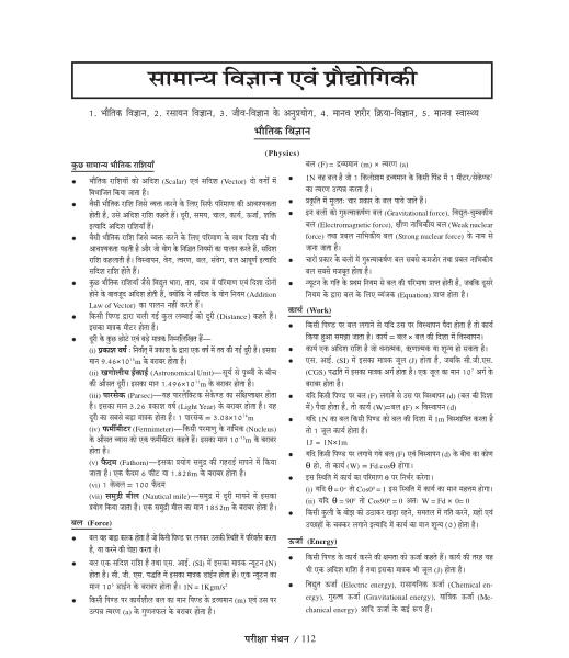 सामान्य विज्ञान एवं प्रौद्योगिकी पीडीऍफ़ पुस्तक | General Science And Technology PDF Book in Hindi