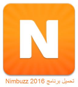 تحميل برنامج الدردشة نمبز للكمبيوتر والموبايل مجانا Nimbuzz Messenger 2016