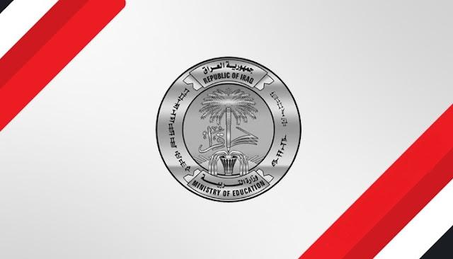 وزير التربية محمد اقبال يصادق على 142 درجة وظيفية ضمن حصة تربية واسط