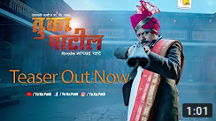 Tu Ka Patil (??. ??. ?????) Movie Trailer
