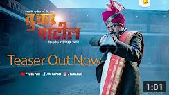 Tu Ka Patil (तु. का. पाटील) Movie Trailer