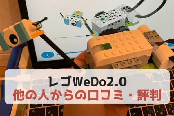 他のユーザーさんからのレゴWeDo2.0の口コミ・評判
