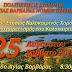 """Ο 7ος """"Αποχαιρετισμός του Καλοκαιριού"""" στην Αγ. Βαρβάρα Βέροιας (25/8)"""
