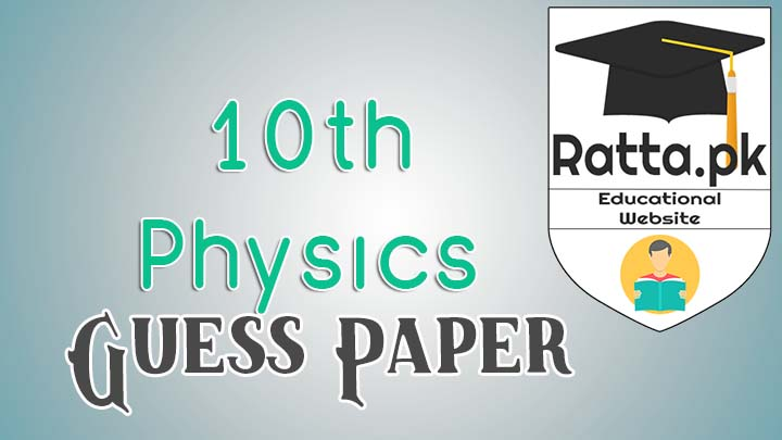 Matric 10th Physics Guess Paper 2017 All Punjab Boards
