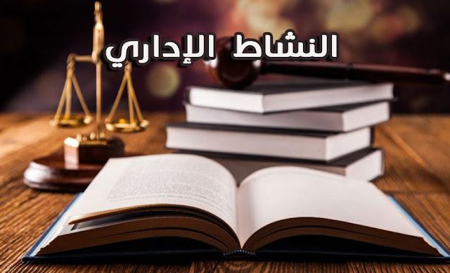 محاضرات في مادة النشاط الإداري الفصل الثالث S3