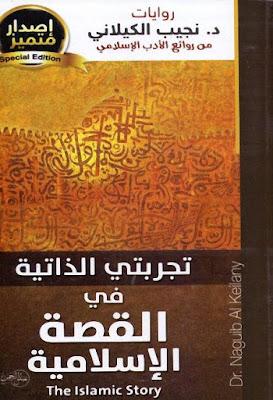 تجربتي الذاتية في القصة الاسلامية - نجيب الكيلاني , pdf