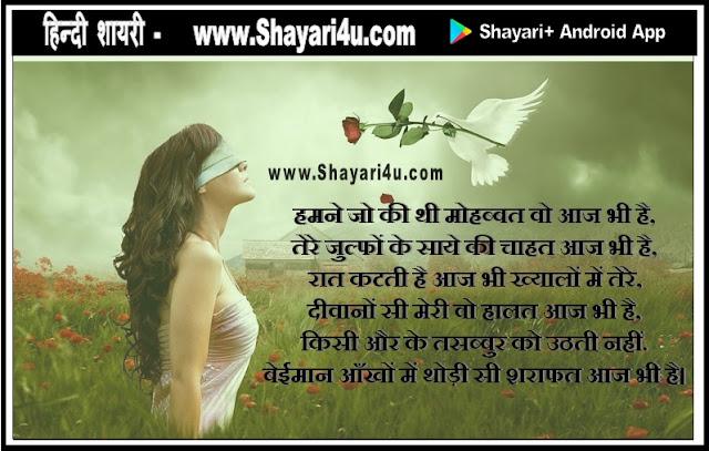 Mohobat Shayri, Khayal Shayari, Julfo Par Shayari, Deewana Shayari, Sharafat Shayari