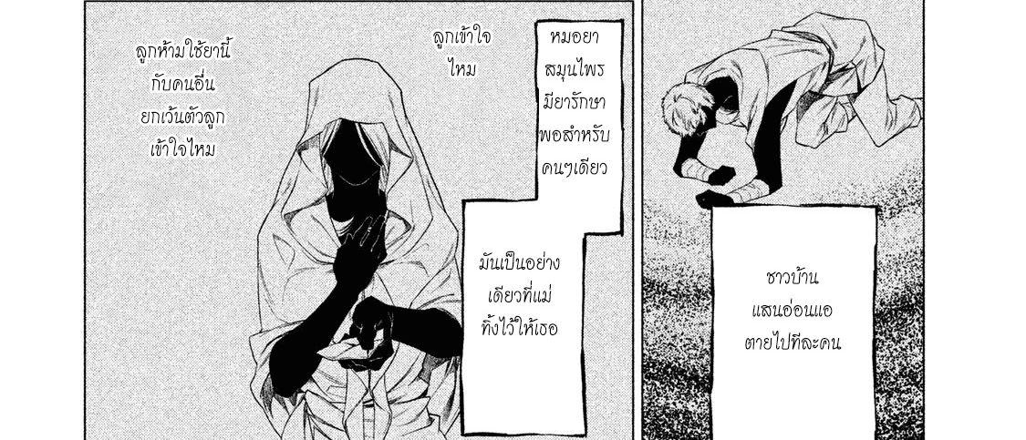 อ่านการ์ตูน Henkyou no Roukishi - Bard Loen ตอนที่ 4 หน้าที่ 57