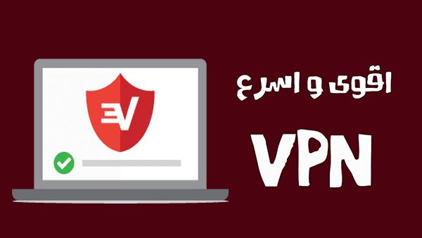 أفضل وأسرع VPN مدفوع مجانا ! للهواتف و الحواسب بمواصفات قوية express vpn