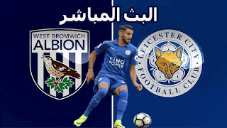 Leicester City and West Bromwich Albion Live 6-11-2016