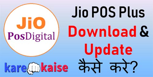 jio-pos-plus-download-or-update-kaise-kare