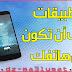 تطبيقات يجب أن تكون في هاتفك في شهر رمضان وللأبد تعرف عليها الآن