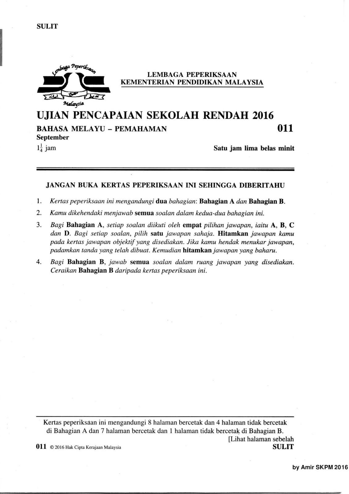 Soalan Bahasa Melayu Pemahaman Upsr 2016