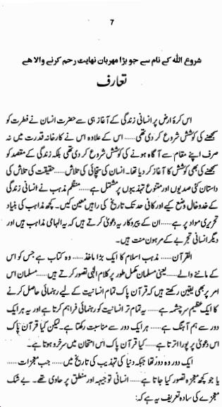 Islam Aur Jadeed Science Pdf