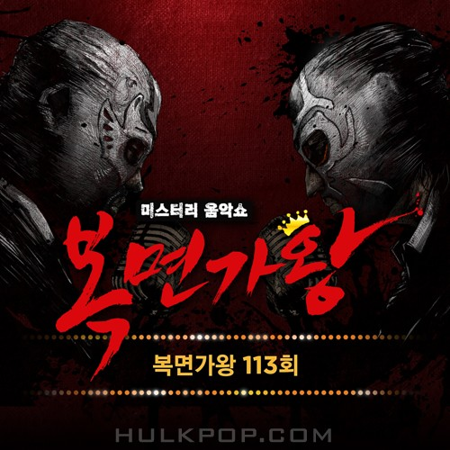 Various Artists – King of Mask Singer Ep.113