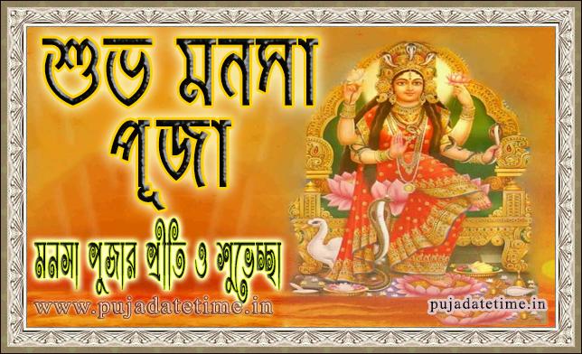 Maa Manasa Devi Puja Wallpaper