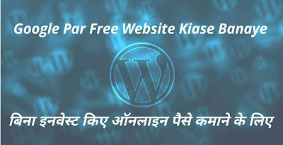 Free Website Kaise Banaye in hindi