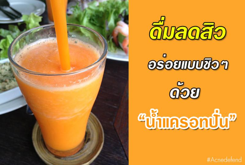 น้ำแครอทปั่นช่วยรักษาสิว