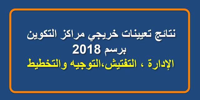 نتائج تعيينات خريجي مراكز التكوين برسم 2018 : الإدارة ، التفتيش،التوجيه والتخطيط
