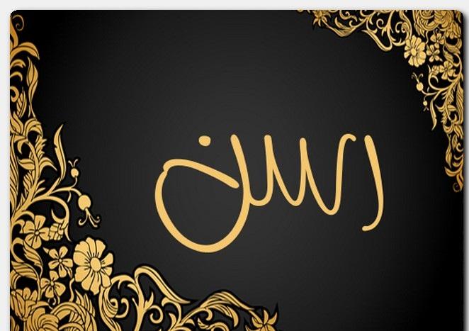 معنى أسم رسن وحكم تسميته فى الإسلام
