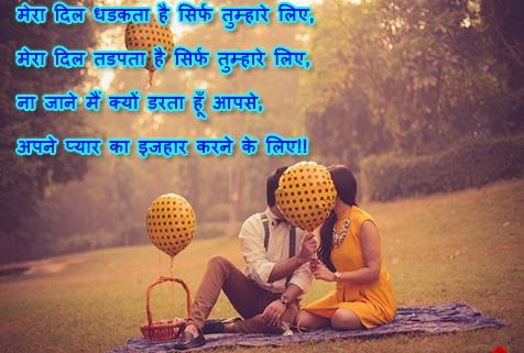 Mera Dil रोमांटिक शायरी - Romantic Shayari
