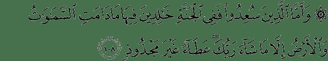 Surat Hud Ayat 108