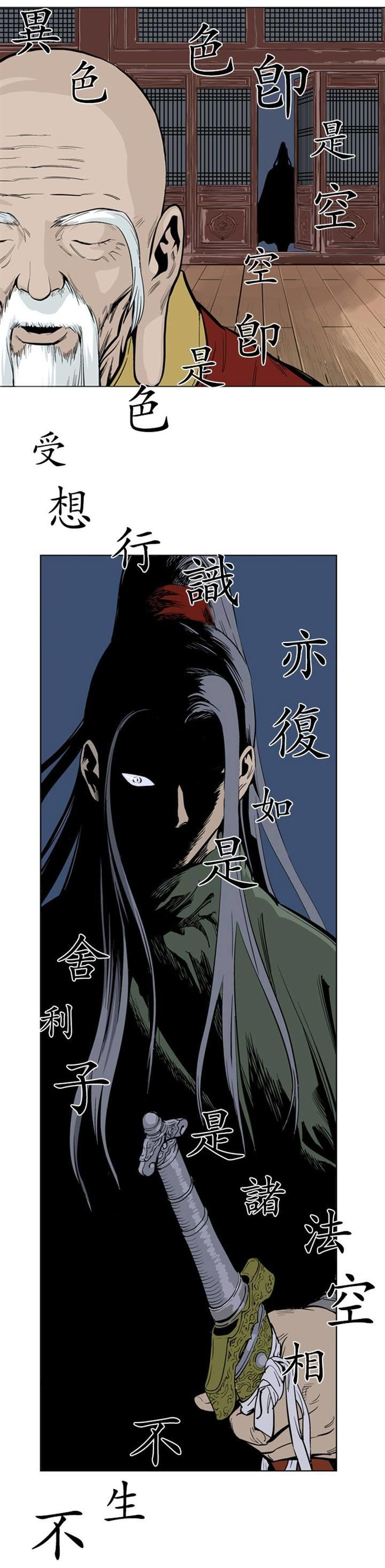 Gosu (The Master) - Chapter 13