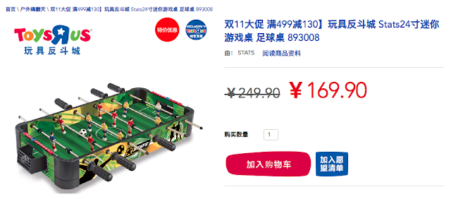 "Singles Day sale on mini foosball table on then Toys ""R"" Us China website"