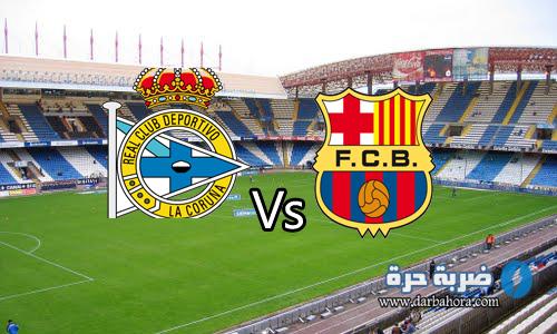 مشاهدة مباراة برشلونة وديبورتيفو لاكورونا