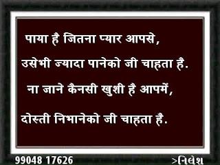 best chahat shayari in hindi shayari ka khajana