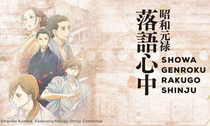 جميع حلقات انمي Shouwa Genroku Rakugo Shinjuu مترجم على عدة سرفرات للتحميل والمشاهدة المباشرة أون لاين جودة عالية HD