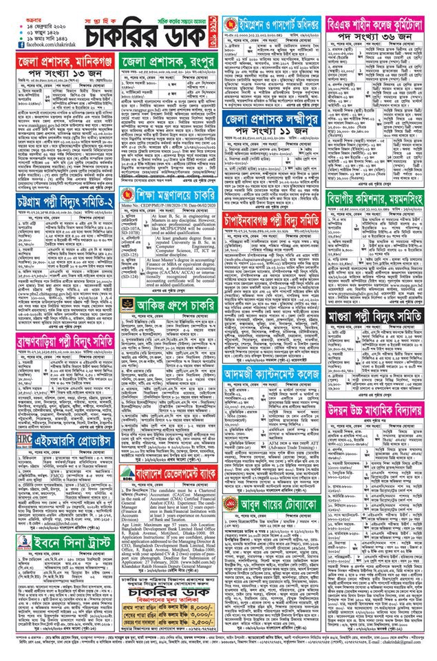 Saptahik Chakrir Dak Potrika 14-02-2020