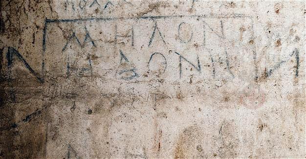 Αρχαίος γρίφος ελληνικών λέξεων βρέθηκε στη Σμύρνη