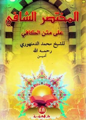 Download Kitab 'Arudh Mukhtashar Syafi