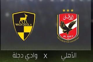مشاهدة مباراة وادي دجلة والأهلي بث مباشر بتاريخ 28-01-2019 الدوري المصري