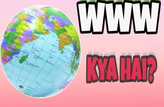 www क्या है? तथा world wide web का इतिहास हिंदी में।
